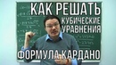 Как решать кубические уравнения Формула Кардано Ботай со мной 025 Борис Трушин