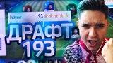 СОБРАЛ ДРАФТ 193 - FIFA 18