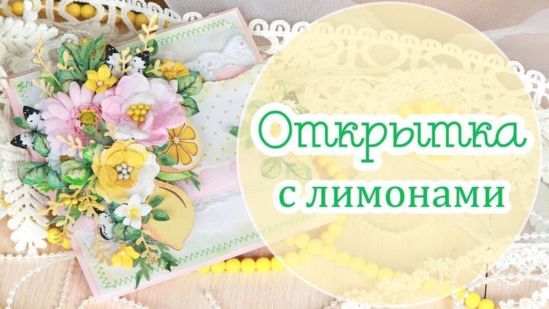 Открытка с лимонами и цветами Скрапбукинг handmade card открытка ручной работы
