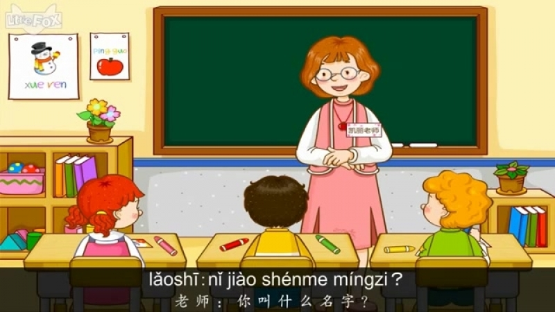 Mrs. Kellys Class 2- My Name Is Minwoo (凯丽老师的课堂 2:我叫敏宇) - Level 1 - Chinese - By Little Fox