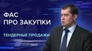 Госзаказ изменения в законе Александр Шлычков ФАС Тендерные продажи