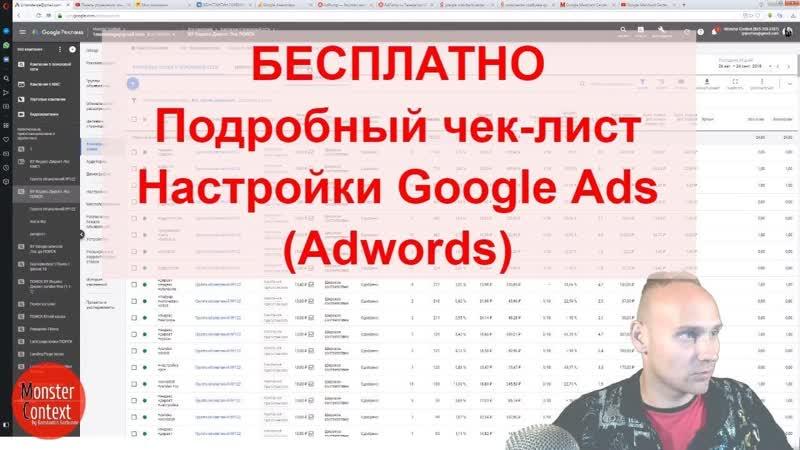 Пошаговый план (чек-лист) создания и настройки рекламы Google Ads (Adwords)