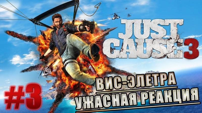 Just Cause 3 ► Ужасная реакция и Вис-Элетра ►3