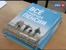 Лекции и викторины сотрудники пенсионного фонда провели в рамках Единого дня пенсионной грамотности в России