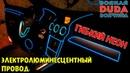 Гибкий неон на авто Подсветка в салон автомобиля Aliexpress