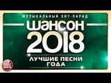 ШАНСОН ГОДА 2018