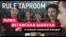 Обзор бара Rule Taproom НЕ СМОТРИ, если не хочешь услышать самый смешной анекдот