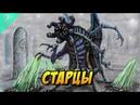Дело 2 Старцы - раса из романа Лавкрафта «Хребты безумия» история, описание, биология
