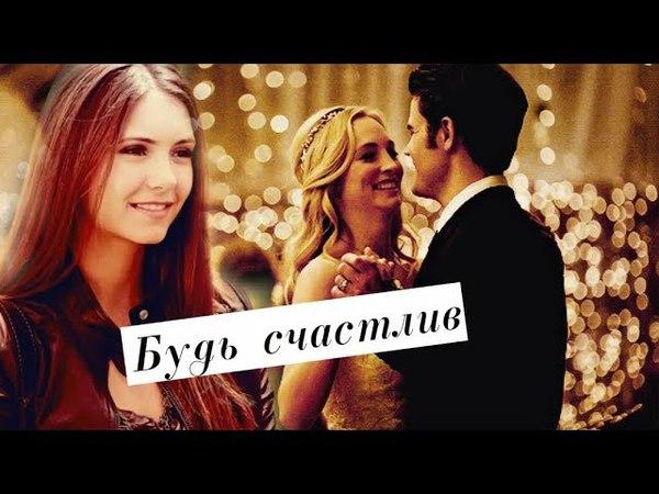 Стефан  Елена  Кэролайн - Будь счастлив