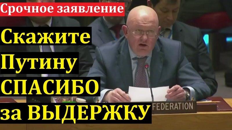 Лондон Перешел ГРАНЬ допустимого! Небензя в ООН нанес УДАР по обвинениям России в Деле Скрипаля