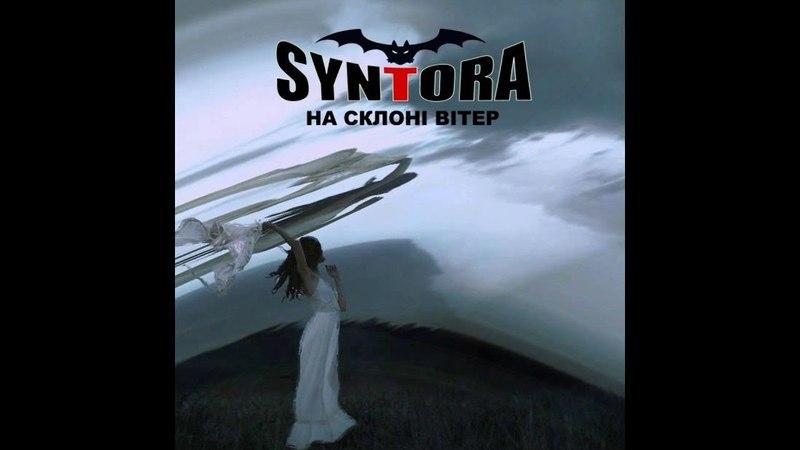 Syntora - На склоні вітер (EP На склоні вітер2016) Індюк рекордз