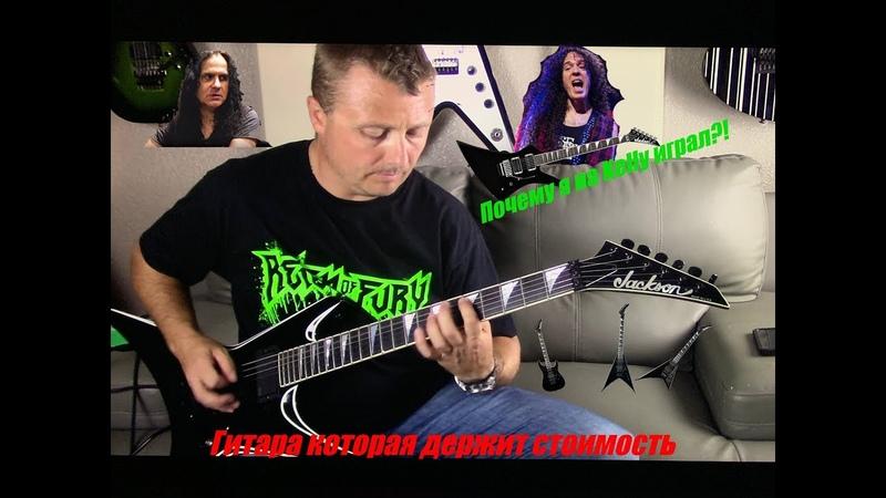 Гитара которая не теряет свою ценность, обзор Jackson WR1.
