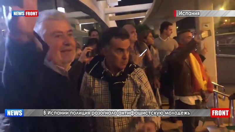 Демократия по-европейски: В Испании полиция разогнала антифашистов