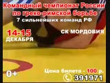 14-15 ДЕКАБРЯ Греко-Римская борьба