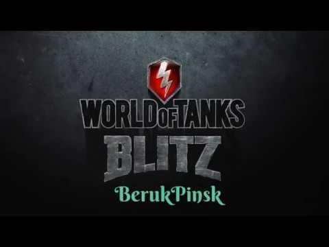 Топ 5 Бойцов World of Tanks Blitz Часть-2