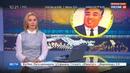 Новости на Россия 24 • В КНДР празднуют юбилей солнца нации Ким Ир Сена