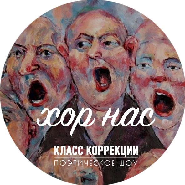 """Афиша Владивосток Поэтический вечер для всех желающих """"Хор нас"""""""