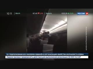 Буйного авиапассажира пришлось примотать скотчем к креслу. Видео