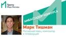 Марк Тишман - амбассадор конкурса Грантов Мэра Москвы