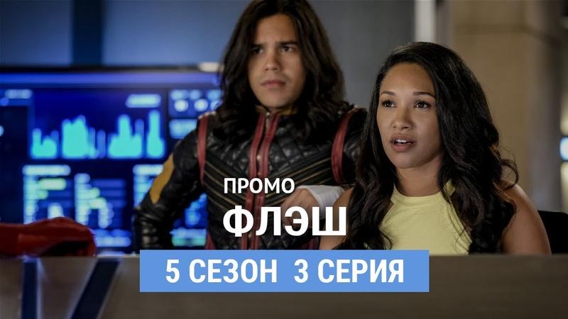 Флэш 5 сезон 3 серия Промо (Русская Озвучка)