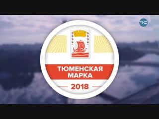 Выставка Тюменская марка, прямой эфир ТК Тюменское время ()