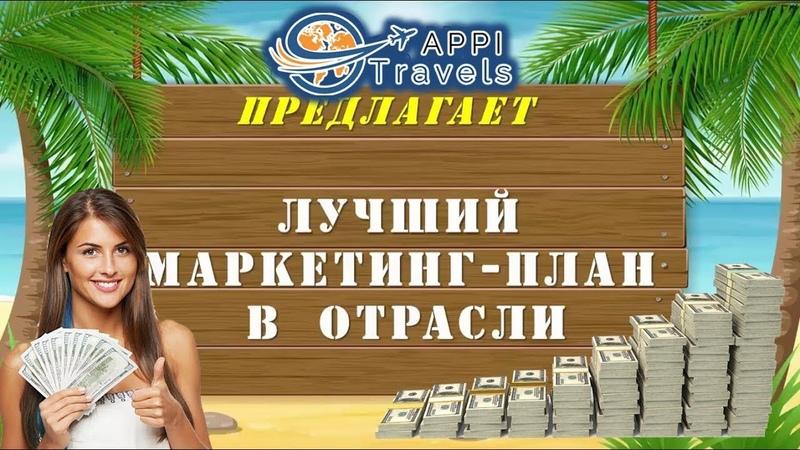 Appi Travels - Маркетинг план компани Аппи Тревелс. План вознаграждения Appi Travels SKYPE-chat: senler.ru/away/348656/200533153