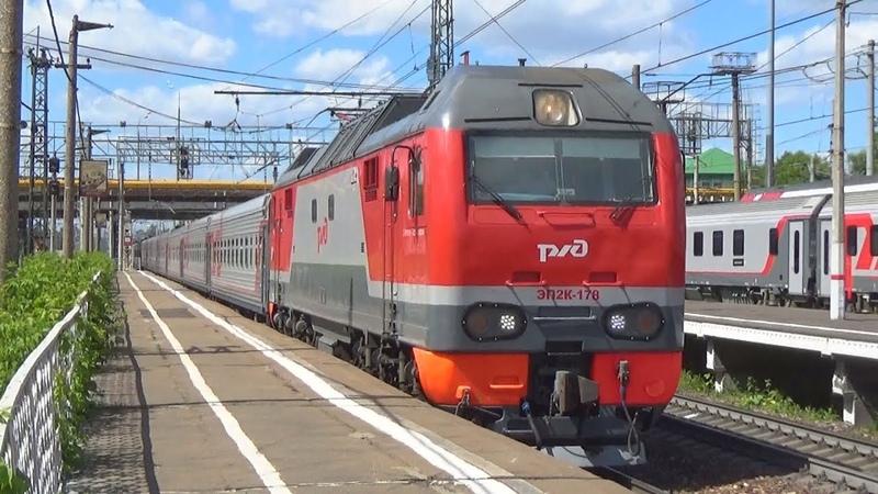Электровоз ЭП2К-178 с пассажирским поездом FIFA №167
