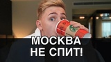 Romanov BY on Instagram Ну шо, как же без приезда в Москоу и не снять для вас видос