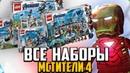 ВСЕ наборы LEGO Мстители 4 Финал Лего 76123, 76124, 76125, 76126, 76131