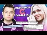 [JackBelozerov] ПЕРЕПИСКА с DIANA DI | Я просто в шоке | БЕЛОЗЕРОВ