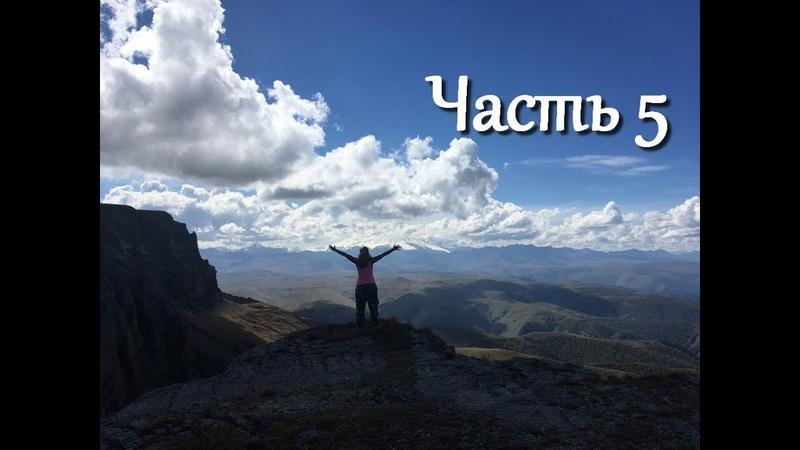 От моря до моря. Кавказ 2018. Часть 5. Плато Канжол и Бермамыт