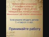 #штукатурка #механическая в #спб #whatsapp:+7-952-20-555-28 мехколонна1.рф