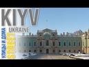 КИЕВ ЗИМОЙ, Печерск, Подол, улицы Киева, STREET KYIV, 1 часть