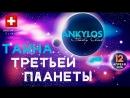 Ankylos Study Club — «Тайна Третьей Планеты»