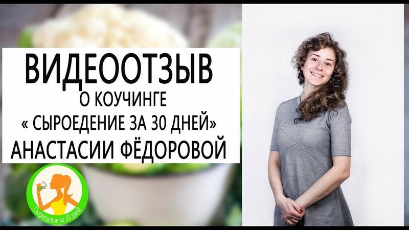 Сыроедение за 30 дней. Анастасия Фёдорова о коучинге