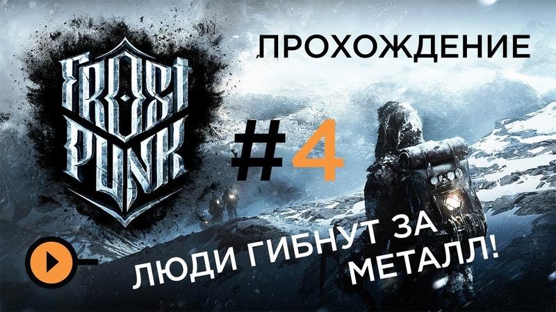Frostpunk 4 КУДА ДЕЛСЯ МЕТАЛЛ?