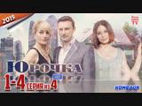 Юрочка / HD 1080p / 2015 (комедия). 1-4 серия из 4