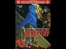 Историко-революционный фильм Дезертир / 1933