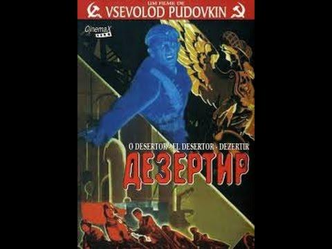 Историко революционный фильм Дезертир 1933