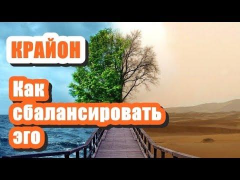 🔹Как сбалансировать эго-КРАЙОН