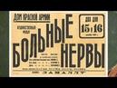 Больные нервы (1929) немое кино