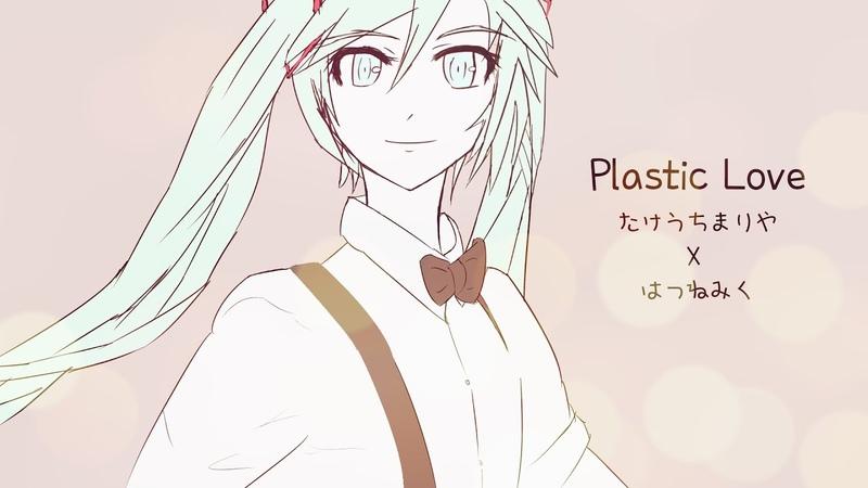 Mariya Takeuchi : Plastic Love : Hatsune Miku