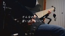 【Squall Of Scream】In Fact【Bass Cover】