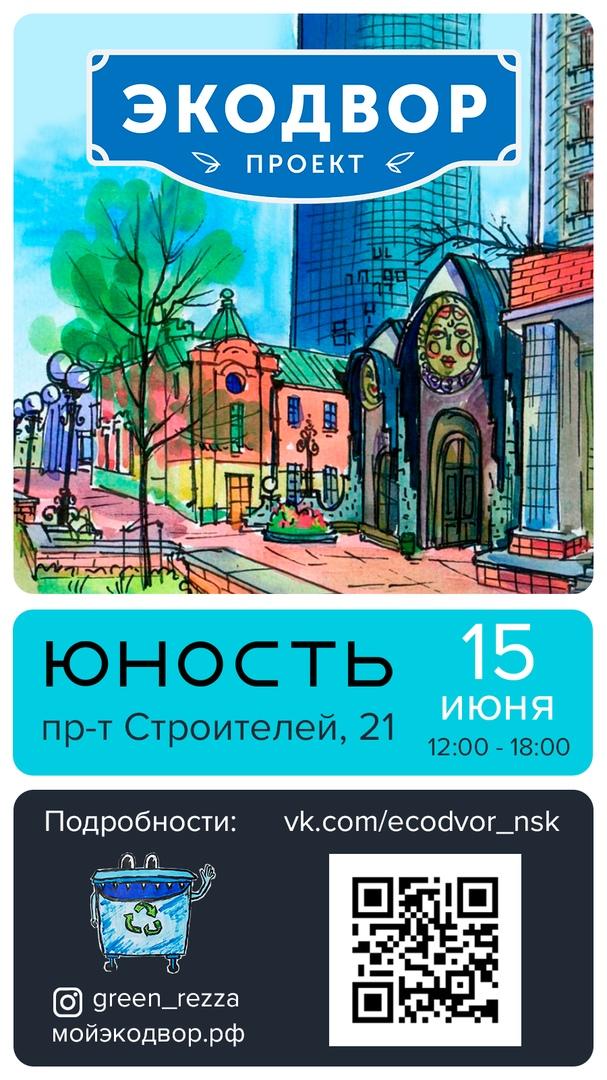 Афиша Новосибирск ЭКОДВОР Новосибирск
