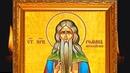 Житие Святых 10 декабря Память преподобного Романа 27 ноября старый стиль. Аудиокнига