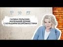 Галина Польских Маленький домик с большими возможностями Долгопрудный ремонт строительство мастер на час муж на час