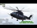 МОРСКИЕ ВЕРТОЛЁТЫ ★ Ка 29 V 22 Osprey AgustaWestland 101 SH 3 Sea King UH 2 Seasprite