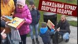 ЛЕВ ПРОТИВ - РЕЙД У ДЕТСКОГО МИРА.