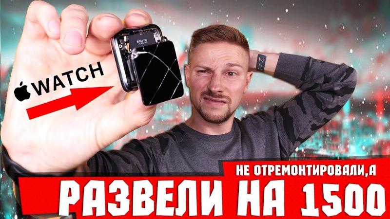 Разбил часы, не ремонтируют, пытаются содрать 1500 за ОСМОТР! (Костя Павлов)