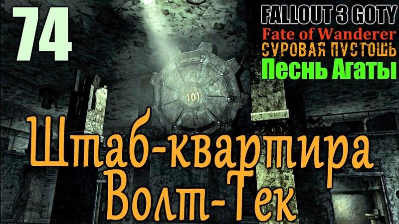 Fallout 3 GOTY FOW [HD] 74 ~ Штаб-квартира Волт-Тек Песнь Агаты